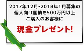 12月・1月募集の個人向け国債を500万円以上ご購入のお客様に現金プレゼント!