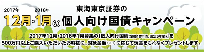 東海東京証券の12月・1月の個人向け国債キャンペーン