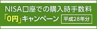 NISA口座での購入時手数料『0円』キャンペーン(平成28年度)