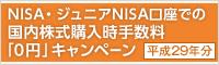 NISA・ジュニアNISA口座での国内株式購入時手数料『0円』キャンペーン(平成29年度)