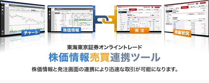 東海東京証券オンライントレード機能拡充(売買連携システム)について ...