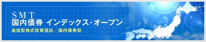 SMT国内債券インデックス・オープン